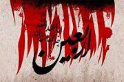 اربعین سیدالشهدا (ع)؛ جهت دادن زندگی به سوی آرمان های حسینی و عاشوراست