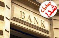 معاون استاندار کرمان گفت: تمام بانکهای استان کرمان از ۲۰ آبانماه به مدت یک هفته تعطیل و پذیرش حضوری ارباب رجوع به ادارات ممنوع است.