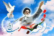 برنامه های سپاه ثارالله برای کرمانی ها درایام الله دهه فجر